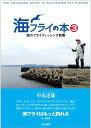 海フライの本3 海のフライフィッシング教書 海フライはもっと釣れる THE ADVANCED GUIDANCE OF SALTWATER FLY FISHI…