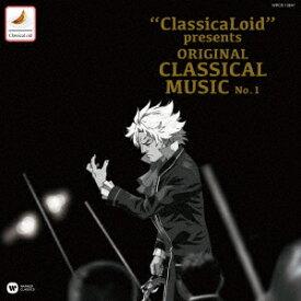 ClassicaLoid presents ORIGINAL CLASSICAL MUSICS No.1 -アニメ『クラシカロイド』で ムジークとなった『クラシック音楽』を原曲で聴いてみる 第一集ー [ (クラシック) ]