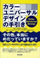カラーユニバーサルデザインの手引き