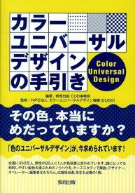 カラーユニバーサルデザインの手引き [ 教育出版株式会社 ]
