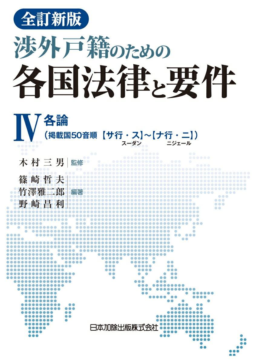 渉外戸籍のための各国法律と要件(4)全訂新版 各論 [ 篠崎哲夫 ]