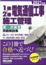 1級・2級電気通信工事施工管理第一次検定問題解説集(2021年版) [ 地域開発研究所 ]