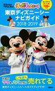 子どもといく 東京ディズニーシー ナビガイド 2018-2019 シール100枚つき (Disney in Pocket) [ 講談社 ]