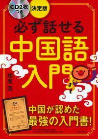 必ず話せる中国語入門 決定版