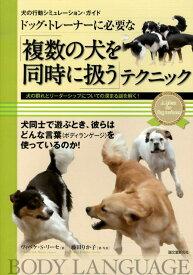 ドッグ・トレーナーに必要な「複数の犬を同時に扱う」テクニック 犬の行動シミュレーション・ガイド [ ヴィベケ・エス・リーセ ]