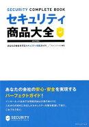 セキュリティ商品大全(2017年度版)