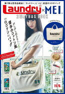 Laundry×MEI 2WAY BAG BOOK