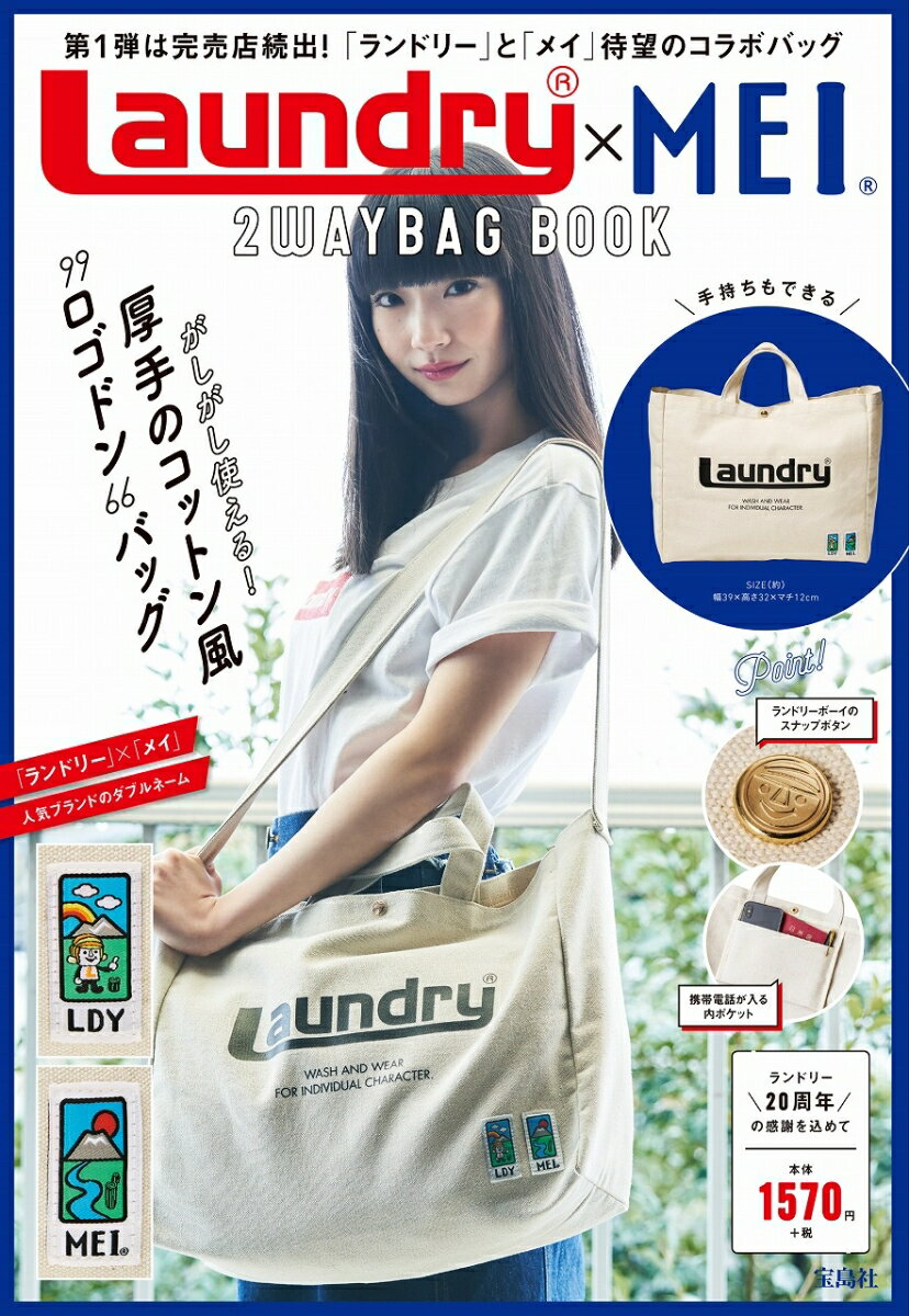 Laundry×MEI 2WAY BAG BOOK ([バラエティ])