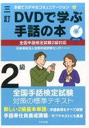 三訂 DVDで学ぶ手話の本 全国手話検定試験2級対応