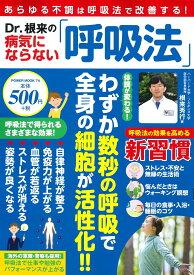 Dr.根来の病気にならない「呼吸法」 (POWER MOOK 74)