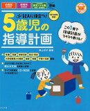 CD-ROM付き 記入に役立つ!5歳児の指導計画