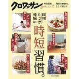 料理・片づけ・掃除の時短習慣。 (MAGAZINE HOUSE MOOK クロワッサン特別編集)