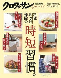 クロワッサン特別編集 料理・片づけ・掃除の時短習慣。 [ マガジンハウス ]