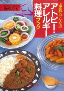 【バーゲン本】家族みんなのアトピー・アレルギー料理ブック