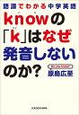 語源でわかる中学英語 knowの「k」はなぜ発音しないのか? [ 原島広至 ]