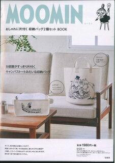 MOOMINおしゃれに片付く収納バッグ2個セットBOOK ([バラエティ])