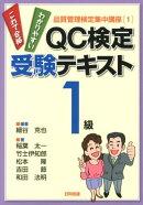 QC検定受験テキスト1級