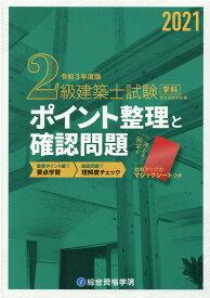 2級建築士試験学科ポイント整理と確認問題(令和3年度版) [ 総合資格学院 ]