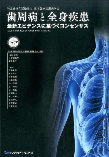 歯周病と全身疾患 最新エビデンスに基づくコンセンサス [ 日本臨床歯周病学会 ]