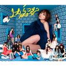 上からマリコ(Type-B CD+DVD)(初回プレス生写真封入)