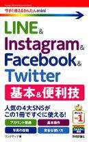 LINE & Instagram & Facebook & Twitter 基本