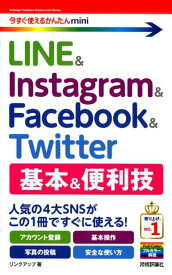 LINE & Instagram & Facebook & Twitter 基本 (すぐ使えるかんたんmini) [ リンクアップ ]