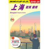 地球の歩き方(D02(2019~2020年版) 上海 杭州 蘇州