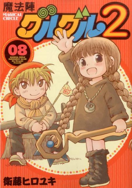 魔法陣グルグル2(08) (ガンガンコミックスONLINE) [ 衛藤ヒロユキ ]