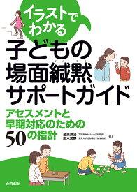 イラストでわかる子どもの場面緘黙サポートガイド アセスメントと早期対応のための50の指針 [ 金原 洋治 ]