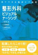 整形外科ビジュアルナーシング 改訂第2版