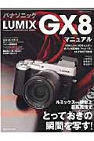 パナソニックLUMIX GX8マニュアル Panasonic LUMIX DMC-GX8 W (日本カメラmook)