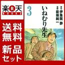 いねむり先生 コミック版 1-3巻セット