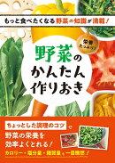 栄養たっぷり!野菜のかんたん作りおき