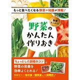 野菜のかんたん作りおき