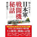 知られざる日本軍戦闘機秘話 (彩図社文庫)