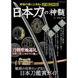 日本刀の神髄 (メディアパルムック)