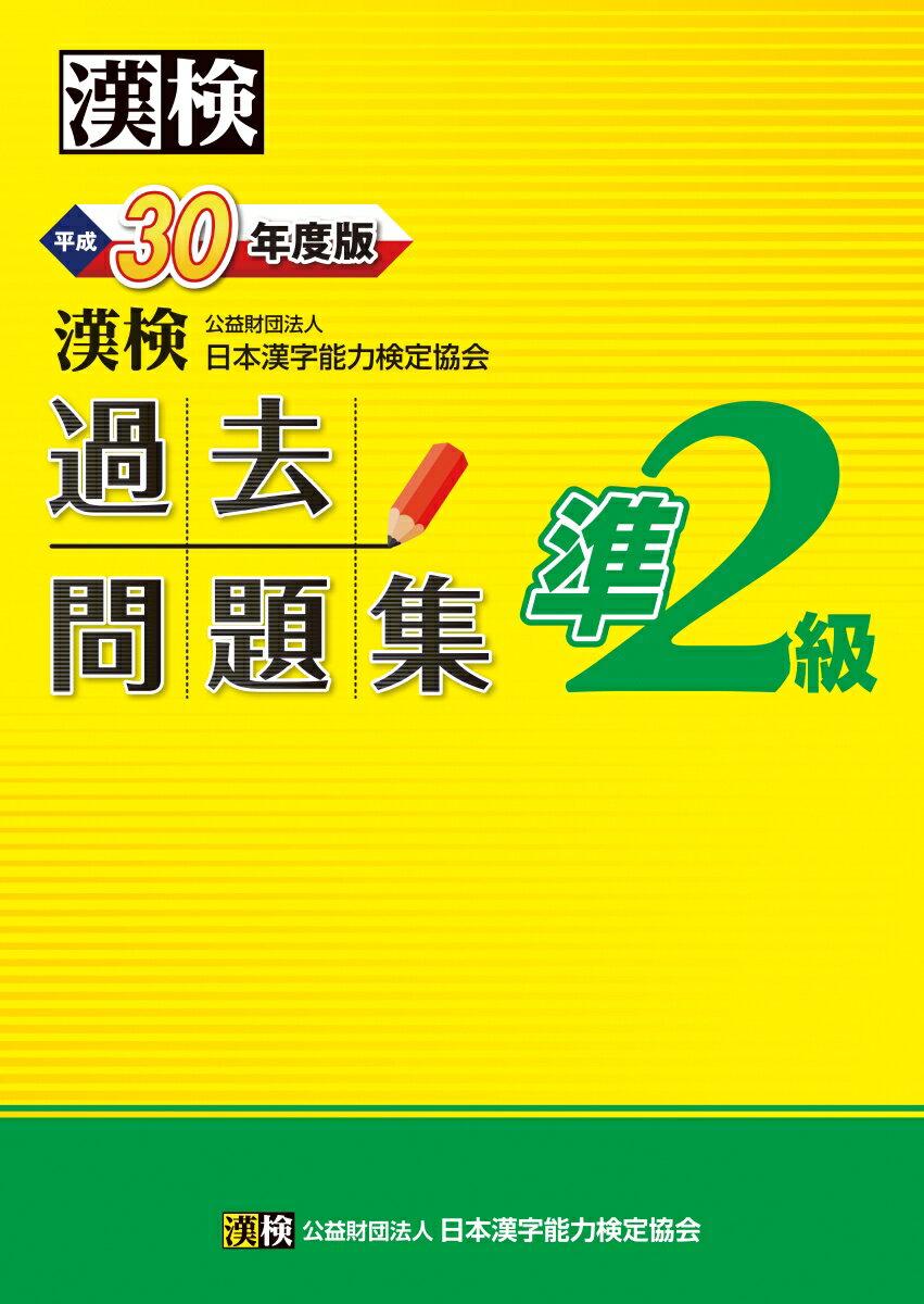 漢検 準2級 過去問題集 平成30年度版 [ 公益財団法人 日本漢字能力検定協会 ]