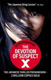 DEVOTION OF SUSPECT X,THE(B) [ KEIGO HIGASHINO ]