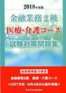 金融業務2級医療・介護コース試験対策問題集(2018年度版)
