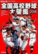 全国高校野球大図鑑(2018)