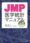 JMP医学統計マニュアル改訂版