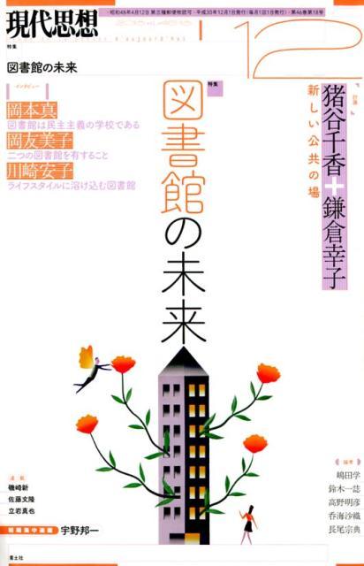 現代思想(2018 12(vol.46-) 特集:図書館の未来