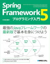 Spring Framework 5プログラミング入門 [ 掌田津耶乃 ]