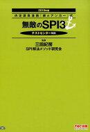 無敵のSPI3(2019年版)