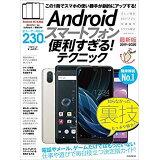 Androidスマートフォン便利すぎる!テクニック ([テキスト])