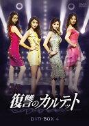 復讐のカルテット DVD-BOX4