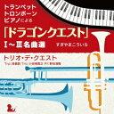 トランペット・トロンボーン・ピアノによる「ドラゴンクエスト」1〜3名曲選 [ トリオ・デ・クエスト ]