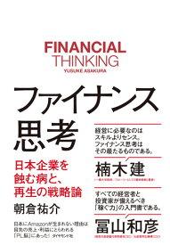 ファイナンス思考 日本企業を蝕む病と、再生の戦略論 [ 朝倉 祐介 ]