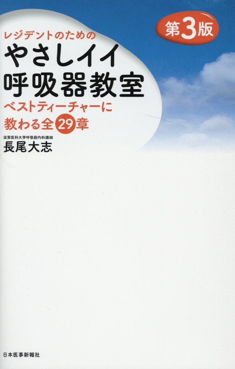 レジデントのためのやさしイイ呼吸器教室第3版 ベストティーチャーに教わる全29章 [ 長尾大志 ]