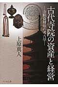 古代寺院の資産と経営